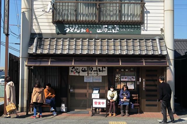 1900302-うどん馳走山石土平-02-S