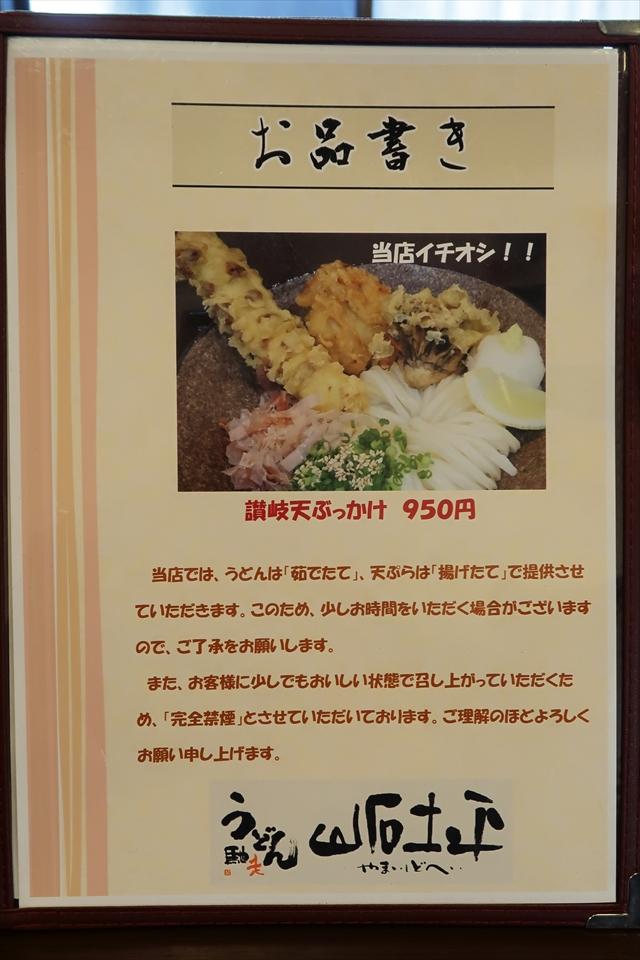 1900302-うどん馳走山石土平-03-S