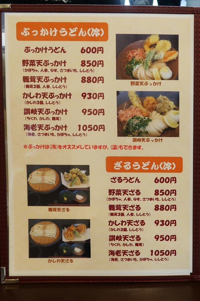 1900302-うどん馳走山石土平-04-S