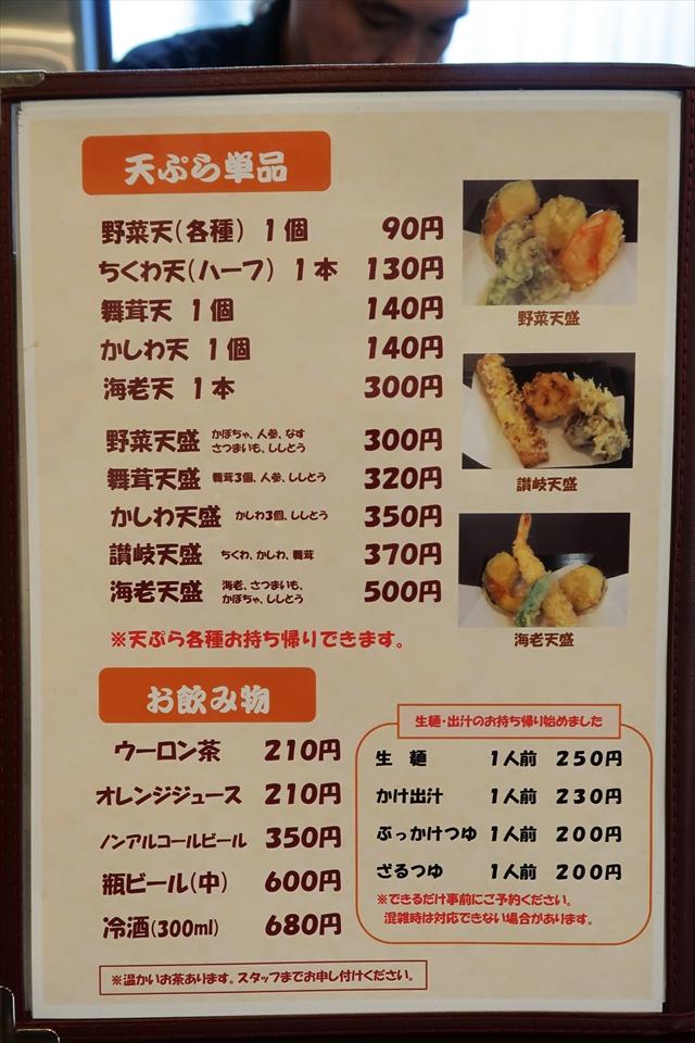 1900302-うどん馳走山石土平-06-S