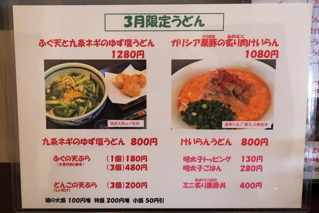 1900302-うどん馳走山石土平-07-S