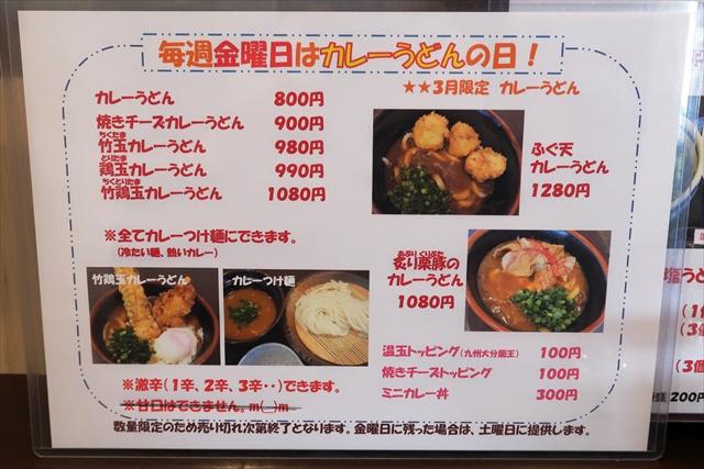 1900302-うどん馳走山石土平-08-S