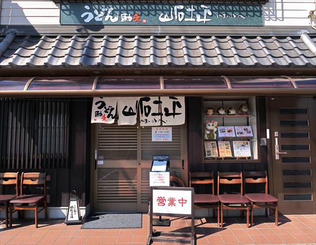 1900302-うどん馳走山石土平-16-S