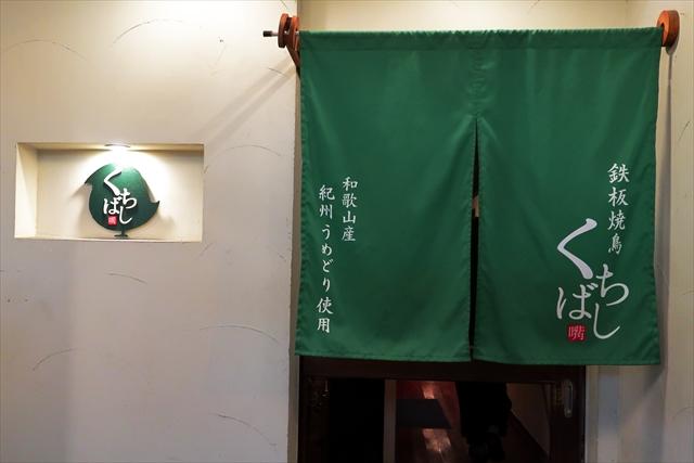 1900306-鉄板焼鶏くちばし-01-S