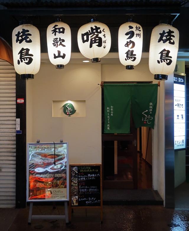 1900306-鉄板焼鶏くちばし-02-S