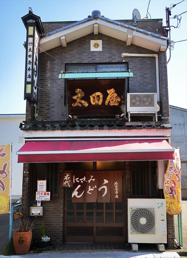 1900309-大田屋-02-S