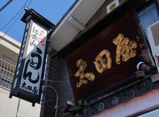 1900309-大田屋-05-S
