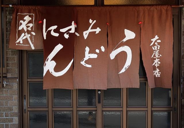 1900309-大田屋-06-S