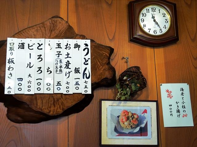 1900309-大田屋-09-S
