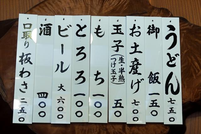 1900309-大田屋-10-S