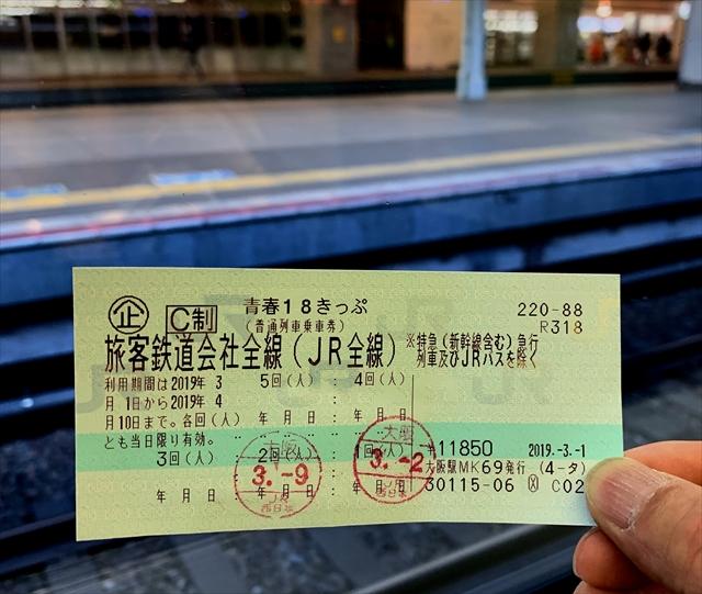 青春18きっぷ001-S