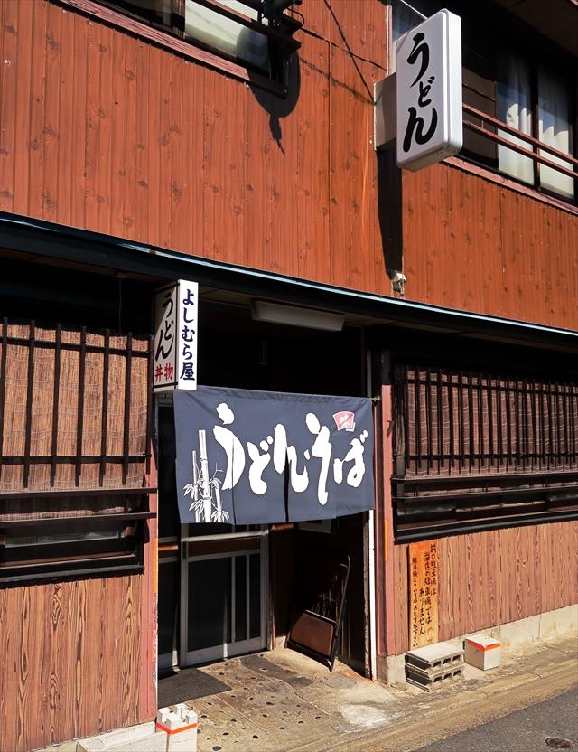 1900309-よしむら屋-03-S