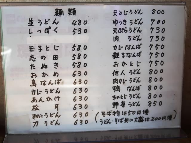 1900309-よしむら屋-05-S