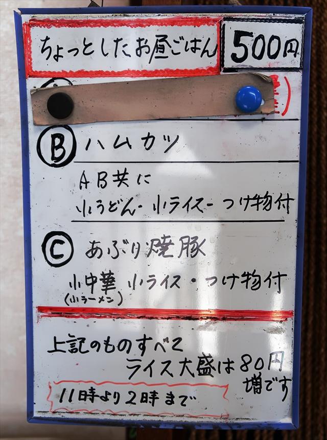 1900309-よしむら屋-07-S