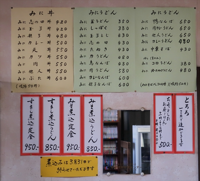 1900309-よしむら屋-08-S