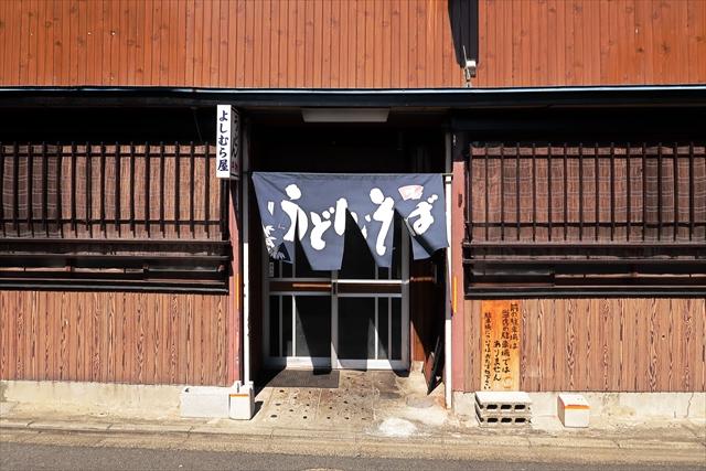 1900309-よしむら屋-20-S