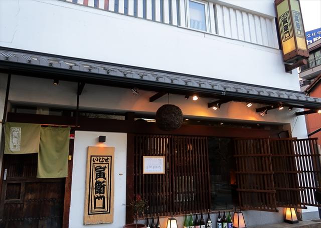 1900309-いなせ寅衛門-01-S