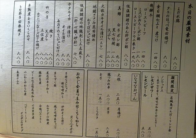 1900309-いなせ寅衛門-05-S