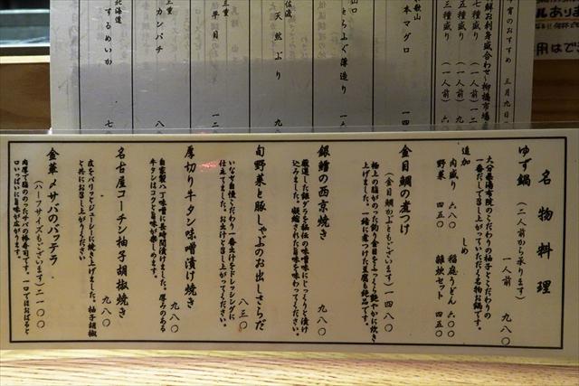 1900309-いなせ寅衛門-06-S