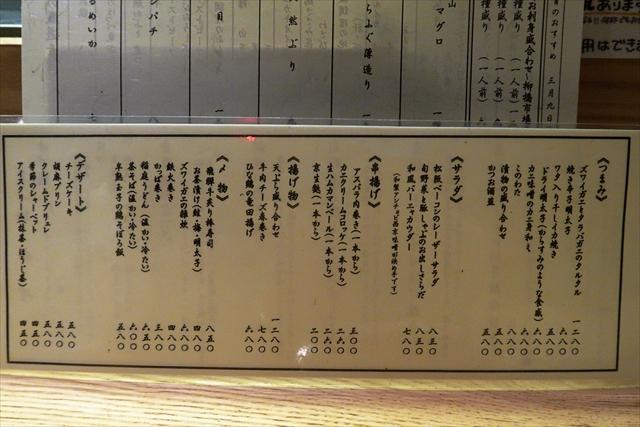 1900309-いなせ寅衛門-07-S