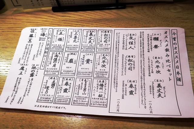 1900309-いなせ寅衛門-08-S