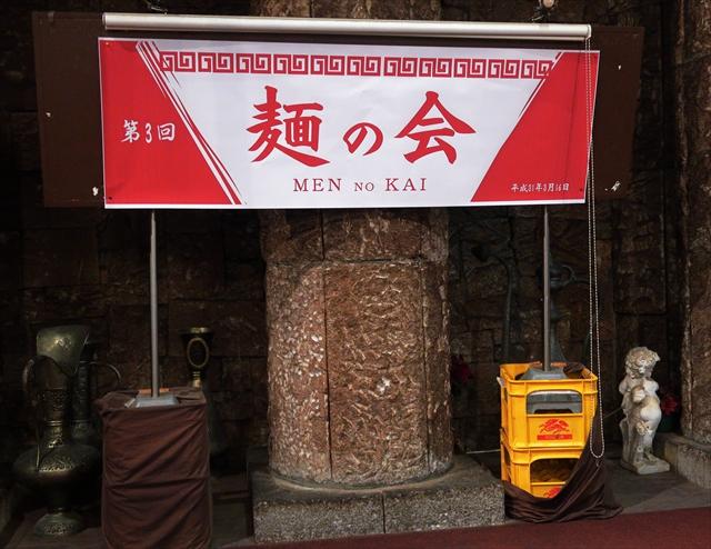 1900316-堺麺の会-02-S
