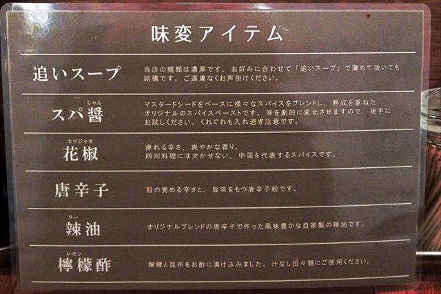 1900325-スパイス飯麺兄弟舎-06-S