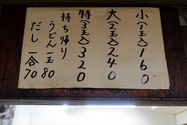 1900323-宮川製麺所-18-S