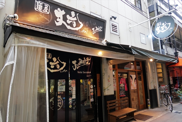 1900303-麺屋丈六-02-S