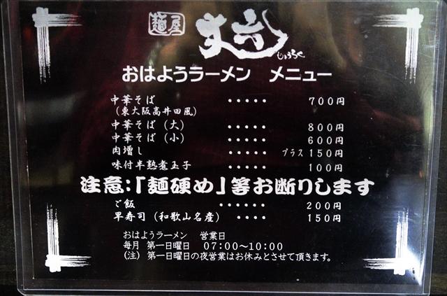 1900303-麺屋丈六-06-S