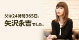 新R25矢沢洋子