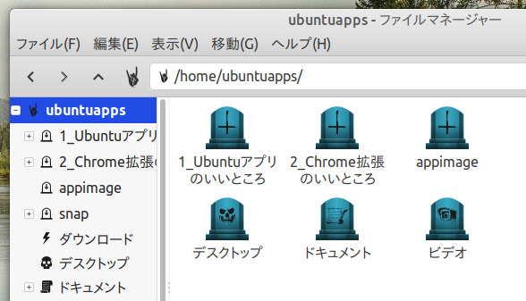 Electric Funeral Ubuntu アイコンテーマ ファイルマネージャー
