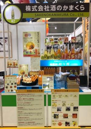 Foodex2019_2.jpg