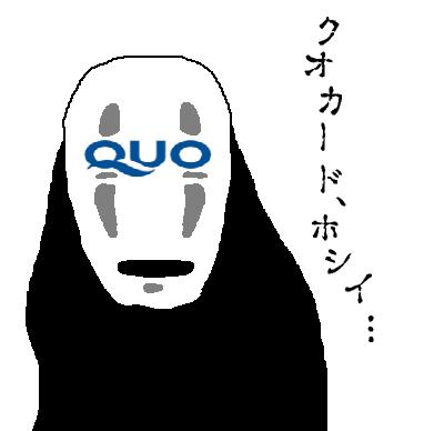 190320_quonashi.png