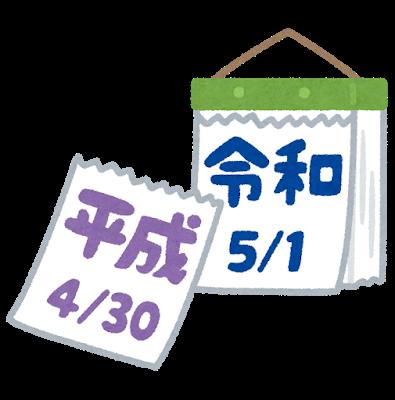 190401_heisei_reiwa.png
