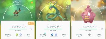 2019 0324 ポケモン4