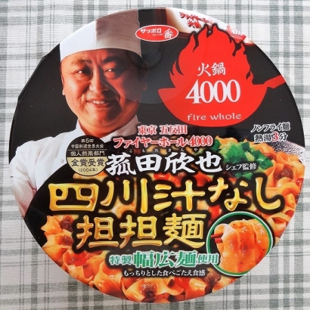 ファイヤーホール4000 菰田欣也シェフ監修 四川汁なし担担麺 127円