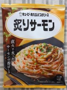 あえるパスタソース 炙りサーモン