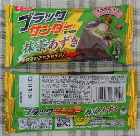 ブラックサンダー抹茶あずき 43円