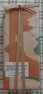 包装された「花遊山 5個入」