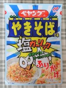 ペヤング塩ガーリック焼きそば味ふりかけ(20g) 105円