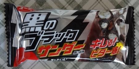 黒のブラックサンダー