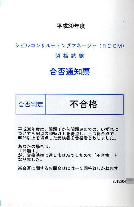 rccmng2018.jpg