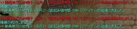 +9剛勇無双