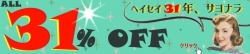 ADM-banner-31Off-starburst-2b.jpg