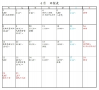 平成31年4月日程表