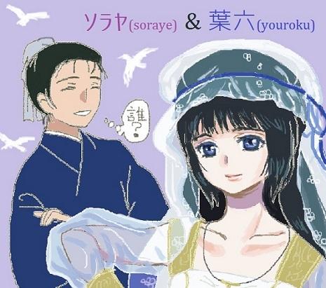 2019-03-20 soraye-youroku