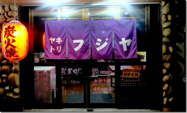 fujiya (1)