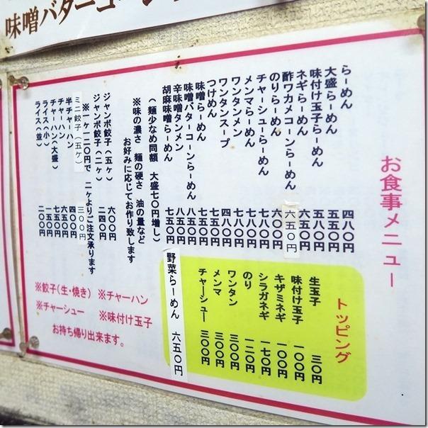 taiyoura-men (3)
