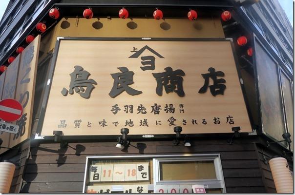 toriyoshi (1)